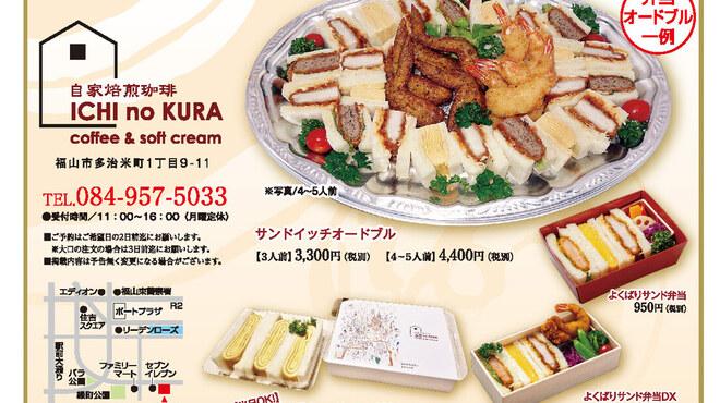 自家焙煎珈琲 ICHI no KURA coffee&soft cream - メイン写真: