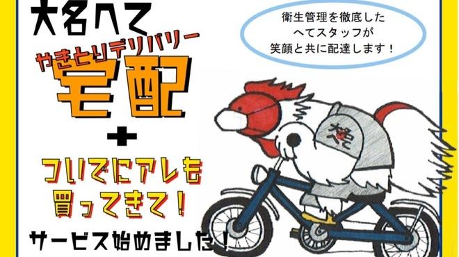 地鶏と酉 大名 へて - メイン写真: