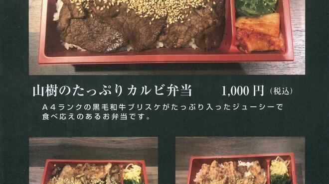 黒毛和牛焼肉と本格もつ鍋 山樹 - 料理写真: