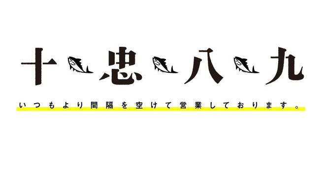 魚屋 十忠八九 - メイン写真: