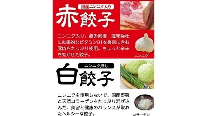 浜太郎餃子センター - メイン写真: