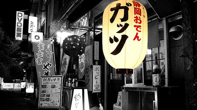 静岡酒場ガッツ - メイン写真: