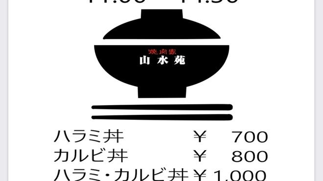 焼肉家 山水苑 - 料理写真: