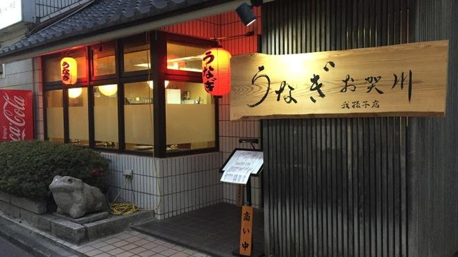 うなぎ お㚙川 - メイン写真:
