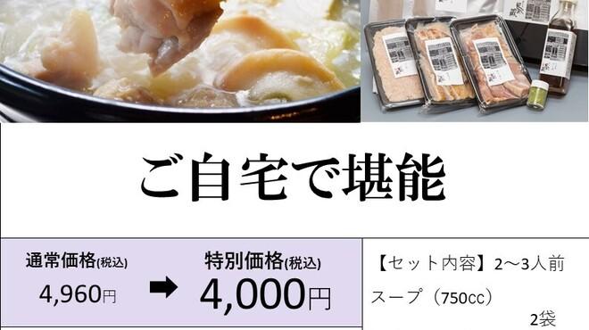 鳥蔵黒船  - 料理写真: