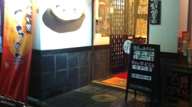 つちの子 - 外観写真:入口周辺の写真です!!!