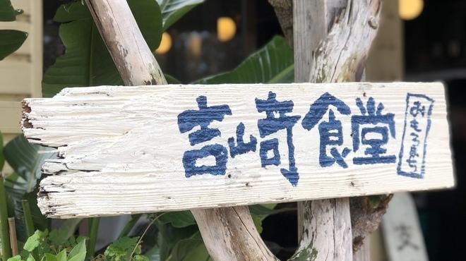 吉﨑食堂 - メイン写真: