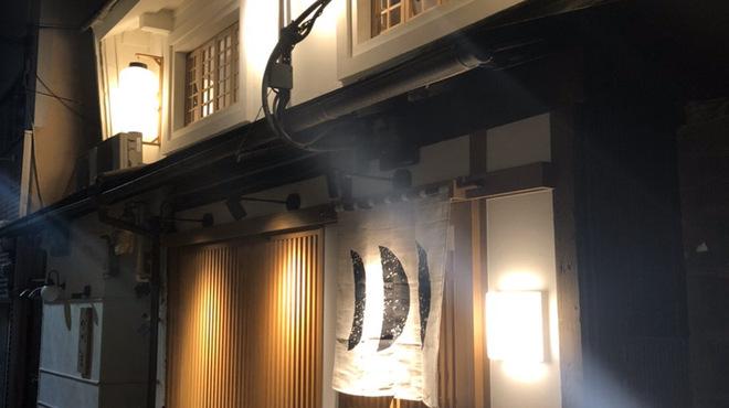 生姜旨汁薄皮餃子 おり乃鶴 - メイン写真: