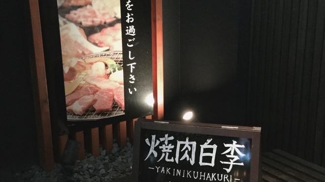 焼肉白李 - メイン写真: