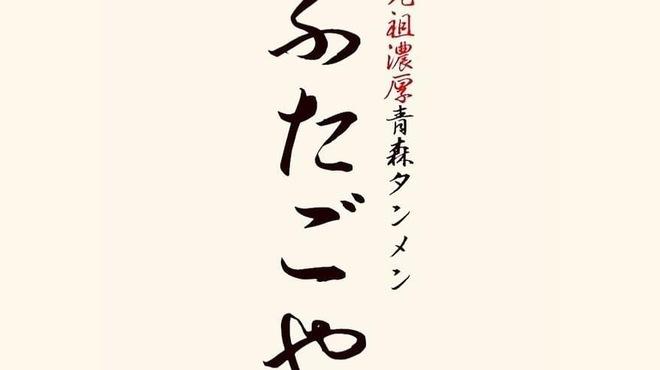 濃厚青森タンメン ふたごや  - メイン写真: