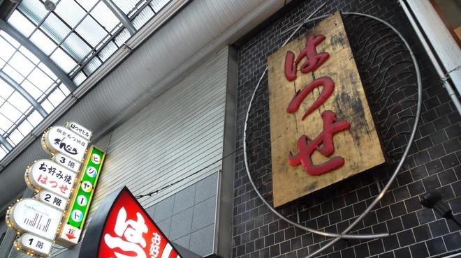 千日前 はつせ - 外観写真:明治末から旅館を営み、昭和20年からお好み焼店が創業されました。
