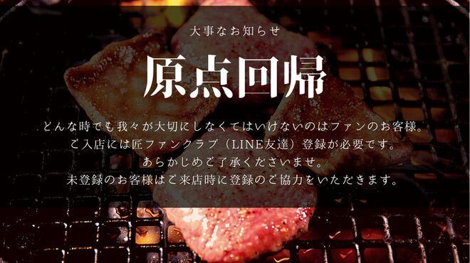 大衆肉酒場 こだわり米 匠 - メイン写真: