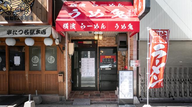 横濱家系ラーメン うめ鬼 - メイン写真: