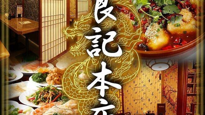 良記 餃子酒場 - メイン写真: