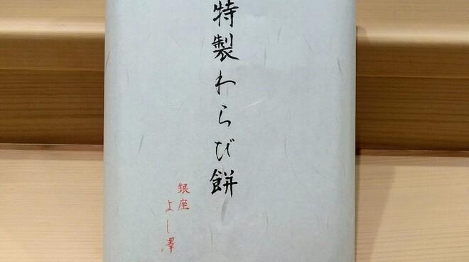 銀座 よし澤 - メイン写真: