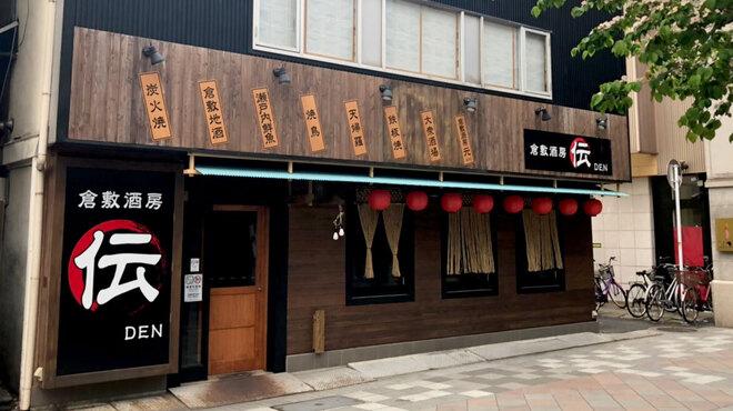 倉敷酒房 伝 - メイン写真: