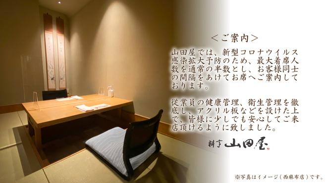 山田屋 - メイン写真: