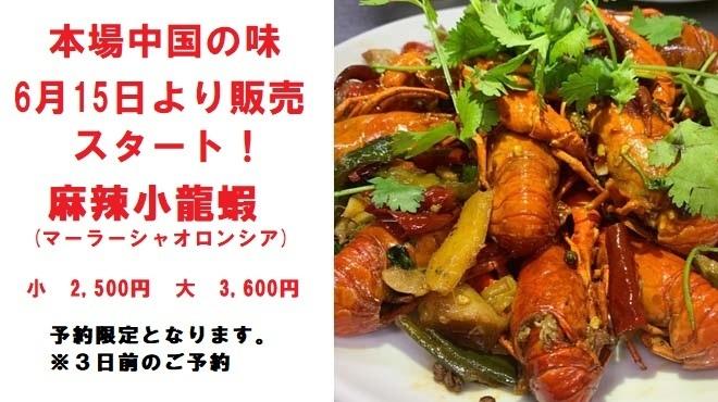 Tonchinkan - メイン写真: