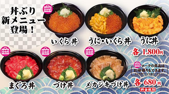 すし ざんまい 回転 寿司