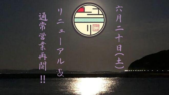 淡路島 旬彩 ユラリユラ - メイン写真:
