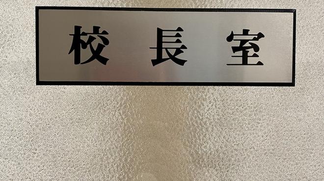 BAR 校長室 - メイン写真:
