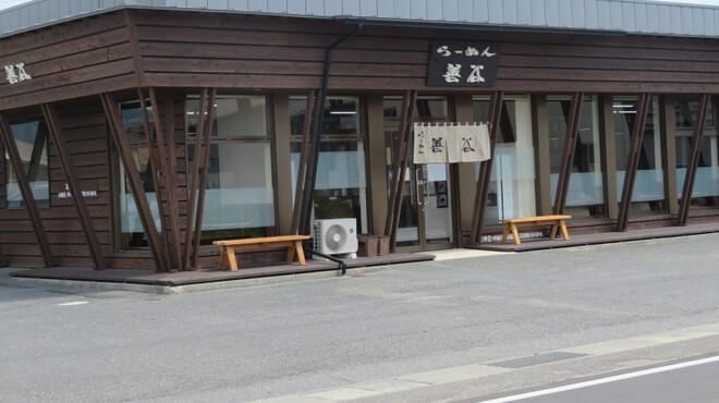 ラーメン善谷 - メイン写真: