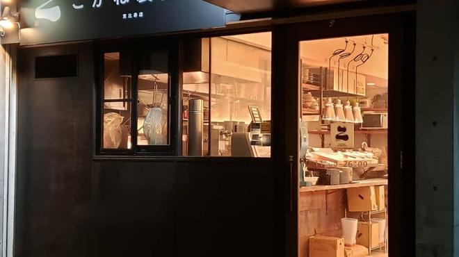 こがね製麺所 - 外観写真: