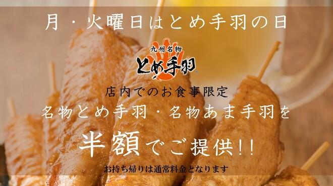 九州名物とめ手羽 - メイン写真: