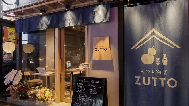 くずし割烹 ZUTTO - メイン写真: