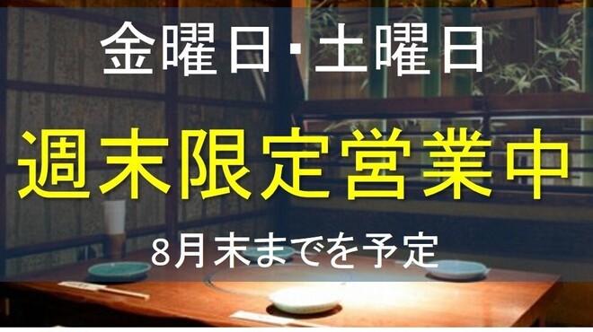 十方夷第 - メイン写真: