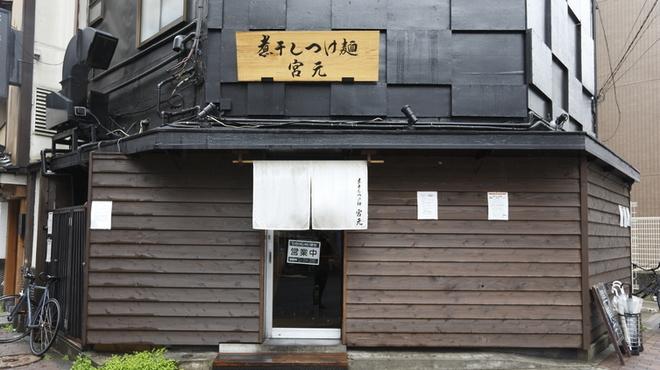 煮干しつけ麺 宮元 - 外観写真: