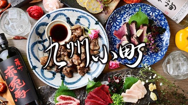 もつ鍋と馬刺し 馬肉寿司 居酒屋 九州小町 個室 飲み放題 - メイン写真:
