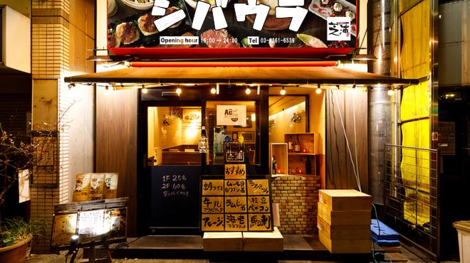 まごころ居酒屋 芝浦 - メイン写真:
