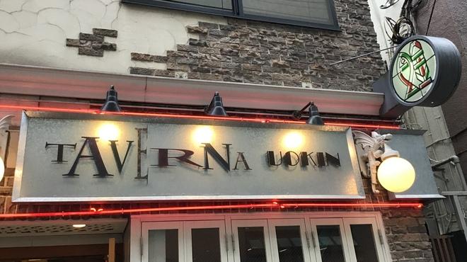 TAVERNA UOKIN - 外観写真: