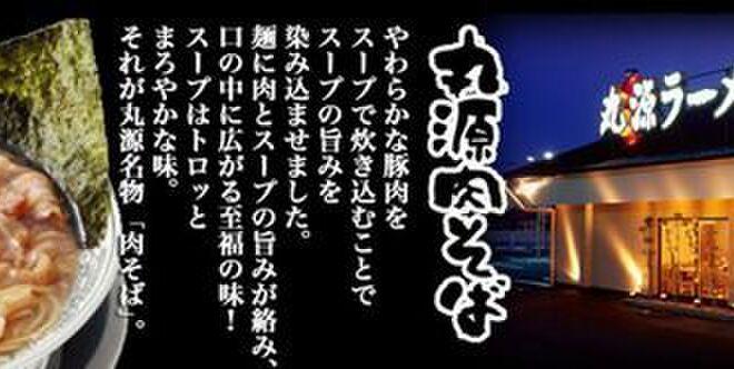 丸源ラーメン - メイン写真: