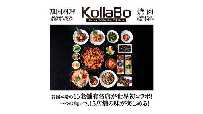 KollaBo - メイン写真: