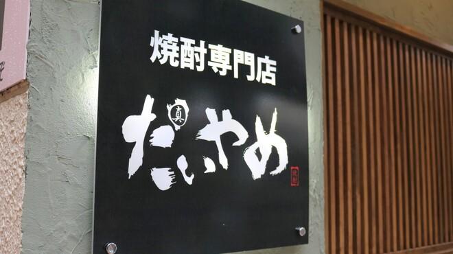 焼酎専門店 だいやめ - メイン写真: