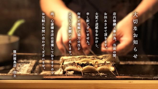 炭焼鰻 寝床 - メイン写真: