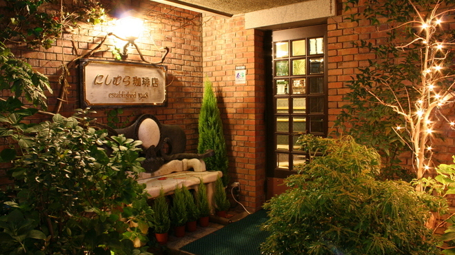 神戸にしむら珈琲店 - メイン写真:
