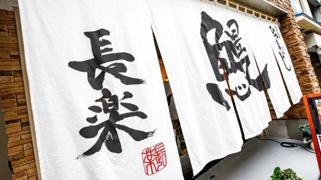 ひつまぶし 長楽 - メイン写真: