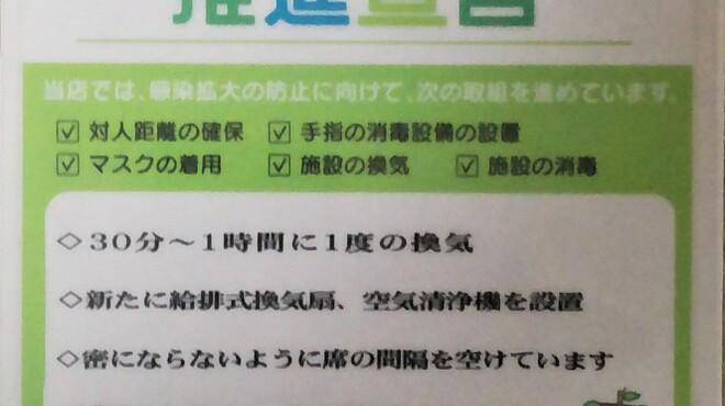J's F.O. - その他写真:新型コロナ対策推進宣言店