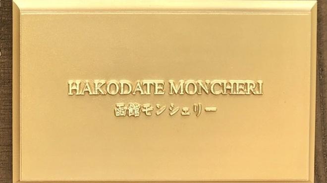 ヒルズテラス函館 レストラン 函館モンシェリー - メイン写真: