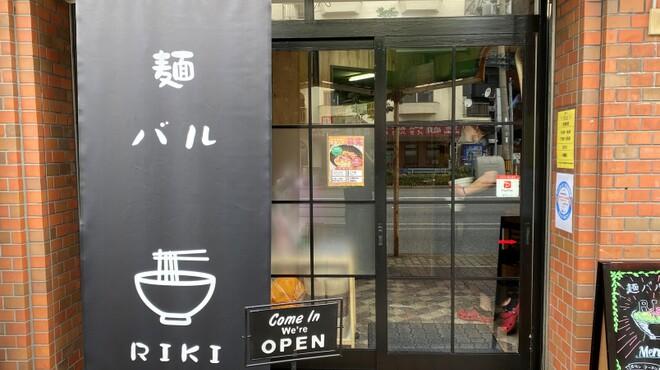 麺バル RIKI - 外観写真:店舗入口