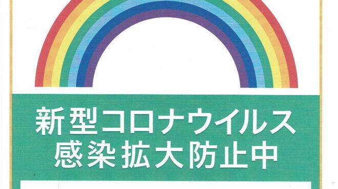 ニューあかり 目黒権之助坂 - 料理写真: