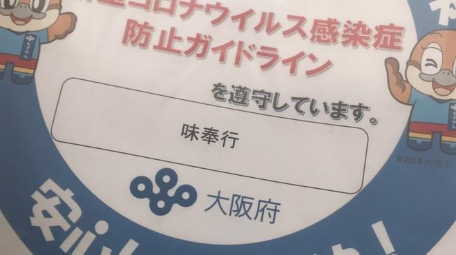 味餃子専門店 味奉行 - メイン写真: