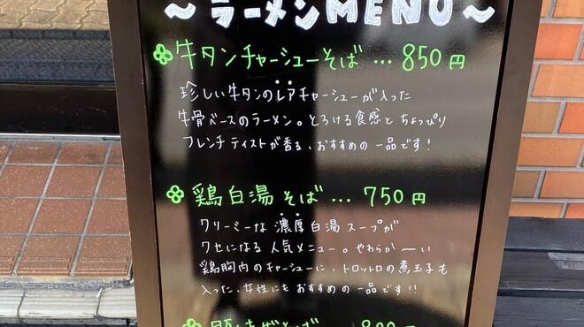 麺バル RIKI - 外観写真:メニュー看板
