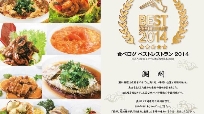 潮州 - 料理写真:潮州料理は新鮮な食材使用、お客様健康が最優先