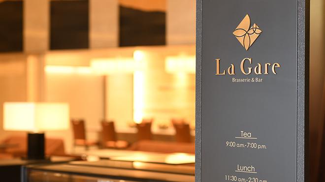 Brasserie & Bar La Gare - メイン写真: