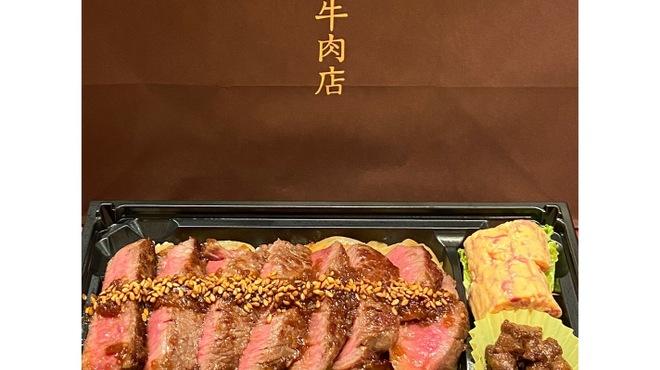 加藤牛肉店 - 料理写真: