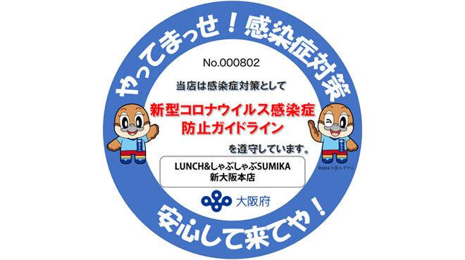 しゃぶしゃぶ SUMIKA - メイン写真: